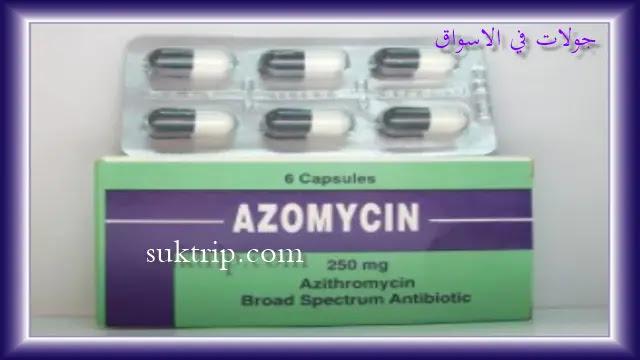 سعر حبوب Azomycin