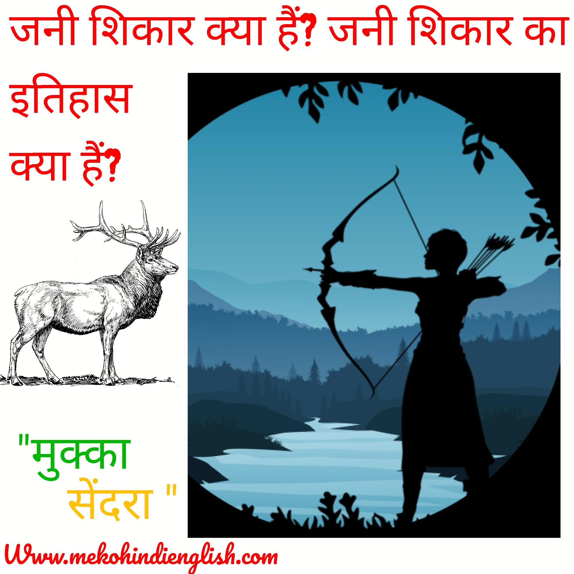https://www.mekostudy.com/2020/10/what-is-zany-poaching-or-punching-where-did-it-begin-history%20-of-zany-shikar-hunting.html