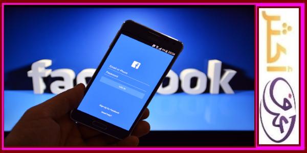 تطبيق فيسبوك يواجه أزمة جديدة وخبير أمني يجد الحل