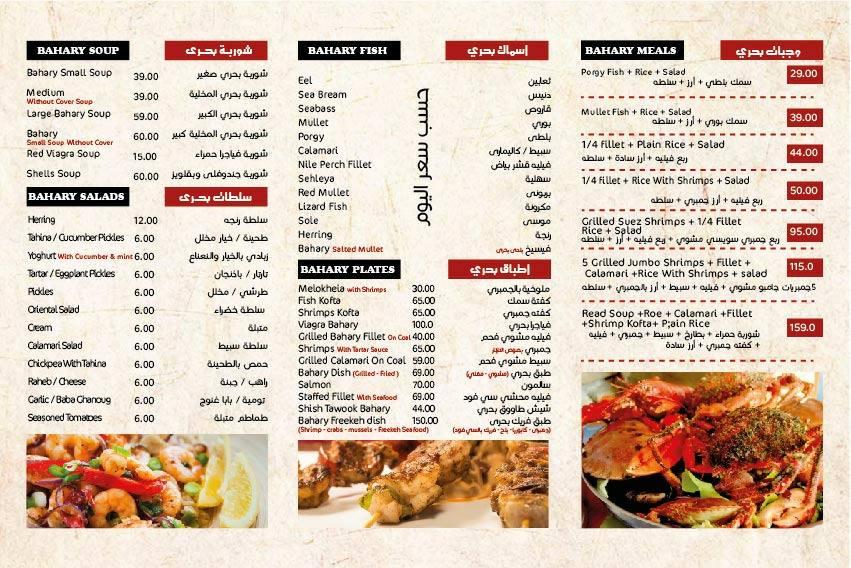 مطعم اسماك بحري