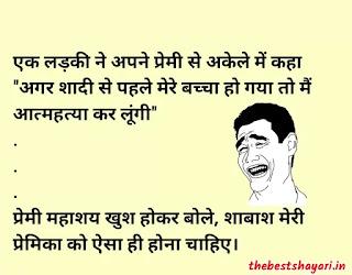 Hindi jokes girlfriend boyfriend