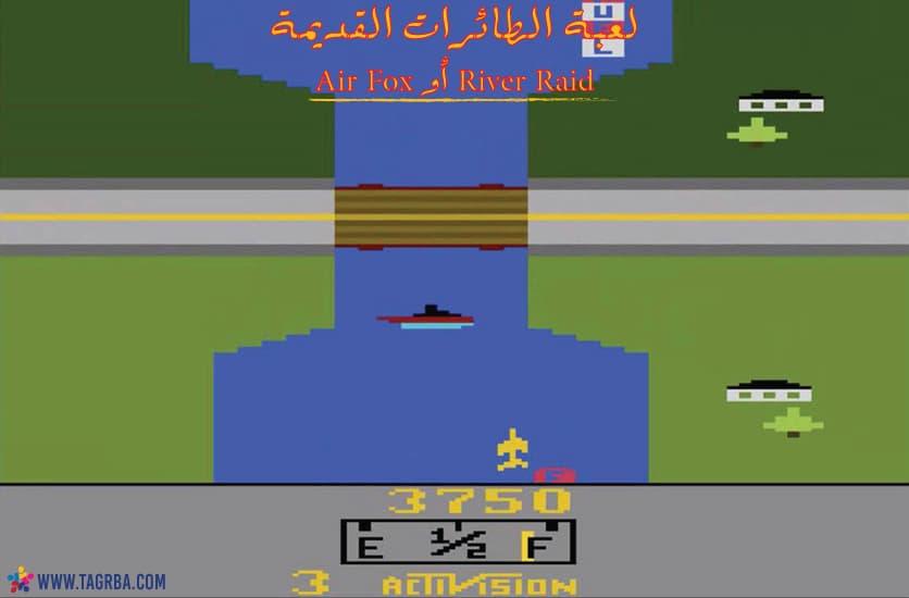 تحميل لعبة الطائرات القديمة Air Fox أو River Raid على منصة تجربة