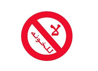 نرفض مشاركة المطلوبين للقضاء والملطخة ايديهم بدماء العراقيين في مؤتمر بغداد
