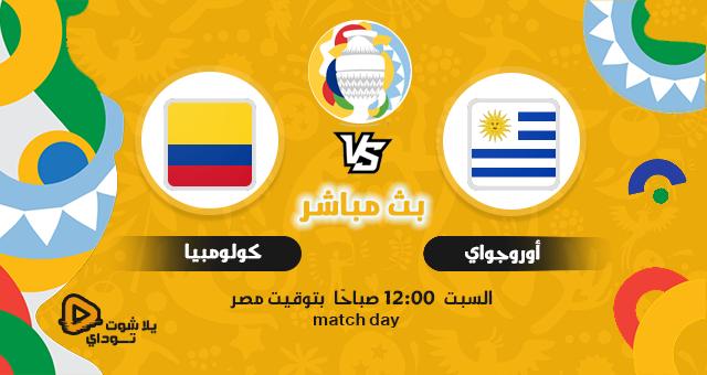 نتيجة مباراة اوروجواي وكولومبيا اليوم 04-07-2021 في كوبا امريكا