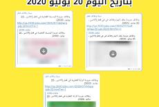 جميع وظائف اليوم بدولة قطر بتاريخ اليوم 20 يوليو 2020