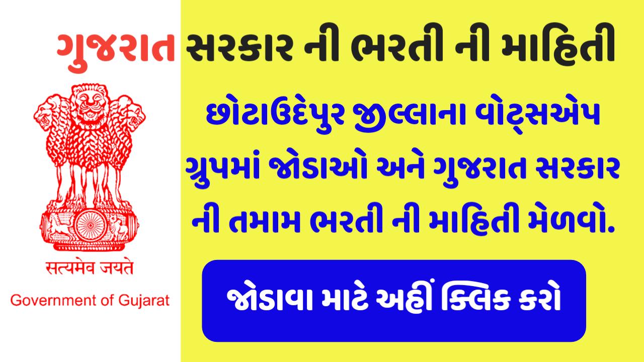 Chhota Udaipur Ojas Maru Gujarat Whatsapp Group Link