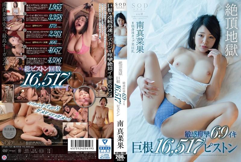 Mana Minami Result Climax Hell Sensitive Convulsions 69 Iki Cock 16,517 Piston [STAR-725 Manaka Minami]
