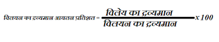 विलयन क्या है, प्रकार, विलयनों की सांद्रता