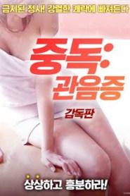 Addiction Voyeurism Full Korea Adult 18+ Movie Online