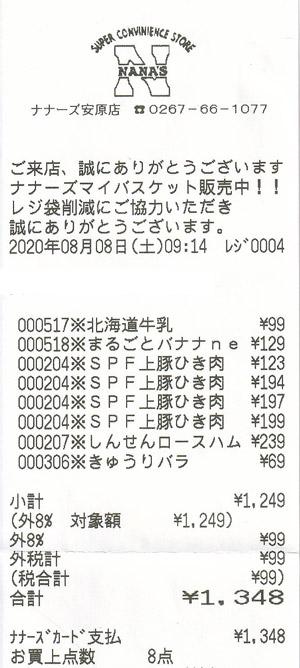 ナナーズ 安原店 2020/8/8 のレシート