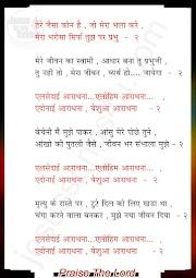 एलसडाय  - तेरे जैसा कौन है // Elshaddai - Tere Jaisa kaun Hai Jesus Hindi song's Lyrics //