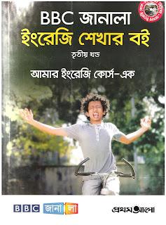 বিবিসি জানালা ইংরেজি শেখার বই ৩য় খন্ড pdf