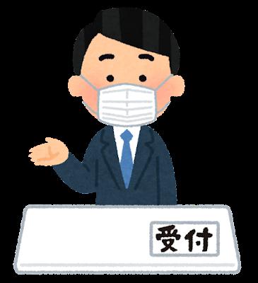 マスクを付けた受付のイラスト(男性)