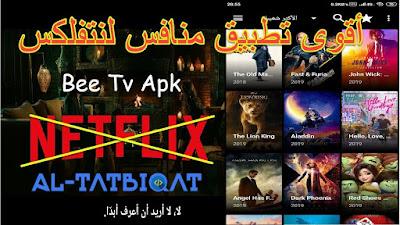 تحميل تطبيق Bee Tv لمشاهدة الافلام المترجمة