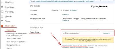 Изменение адреса блога