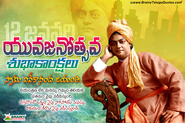 telugu swami vivekananda quotes hd wallpapers, vivekananada jayanthi greetings in telugu,