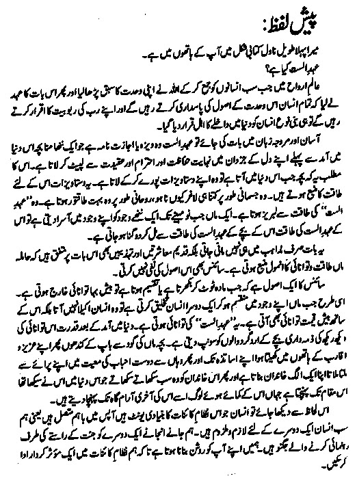 Ehde Alast Urdu Free Foreword