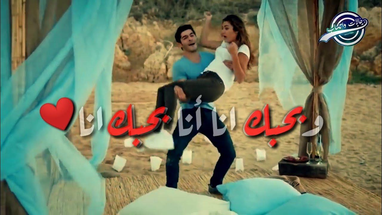 بحبك انا عمرو دياب