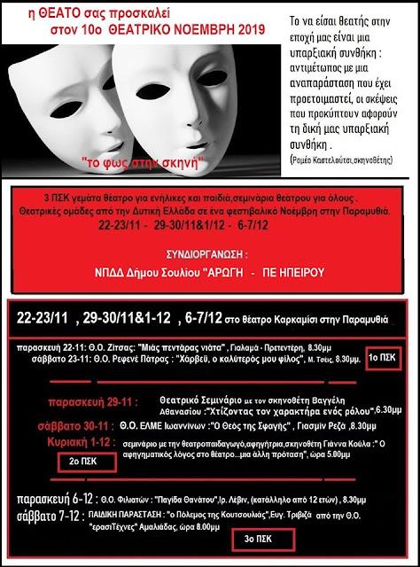 Παραμυθιά: Η ΘΕΑΤΟ για τον επετειακό 10ο Θεατρικό Νοέμβρη