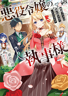 Download Novel The Villainous Daughter's Butler ~I Raised Her to be Very Cute~