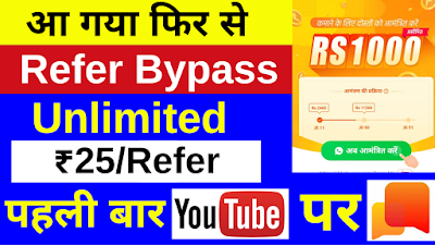Helo app ₹25 per Refer with Unlimited Trick (Rooted)