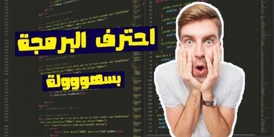 مواقع-تعلم-لغات--البرمجة-مجانا-بسهولة