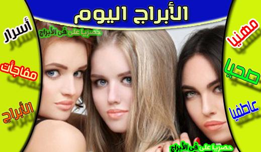 حظك اليوم الخميس 19-11-2020 إبراهيم حزبون