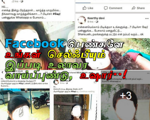 Facebook விழிப்புணர்வு தகவல், Girls Selfie picture misuse awareness in tamil,  Report facebook profiles that are misusing girls pictures.