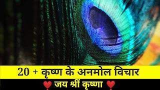 Krishna Bhakti Quotes In Hindi