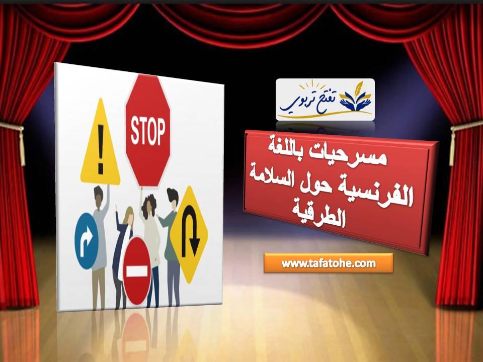 مسرحيات باللغة الفرنسية حول السلامة الطرقية