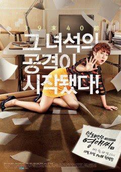 Xem Phim Young Ae – Quý Cô Thô Lỗ Phần 15 - Rude Miss Young Ae Season 15