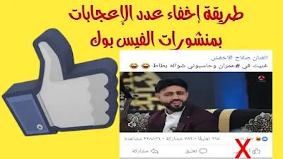 طريقة عرض أو إخفاء الإعجابات في فيسبوك Facebook