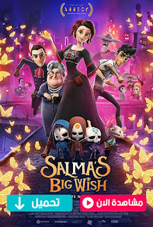 مشاهدة وتحميل فيلم Salma's Big Wish 2019 مترجم عربي