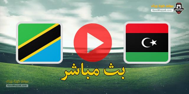 نتيجة مباراة ليبيا وتنزانيا اليوم 28 مارس 2021 في تصفيات كأس أمم أفريقيا