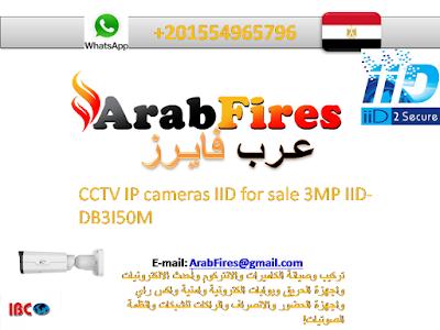 CCTV IP cameras IID for sale 3MP IID-DB3I50M
