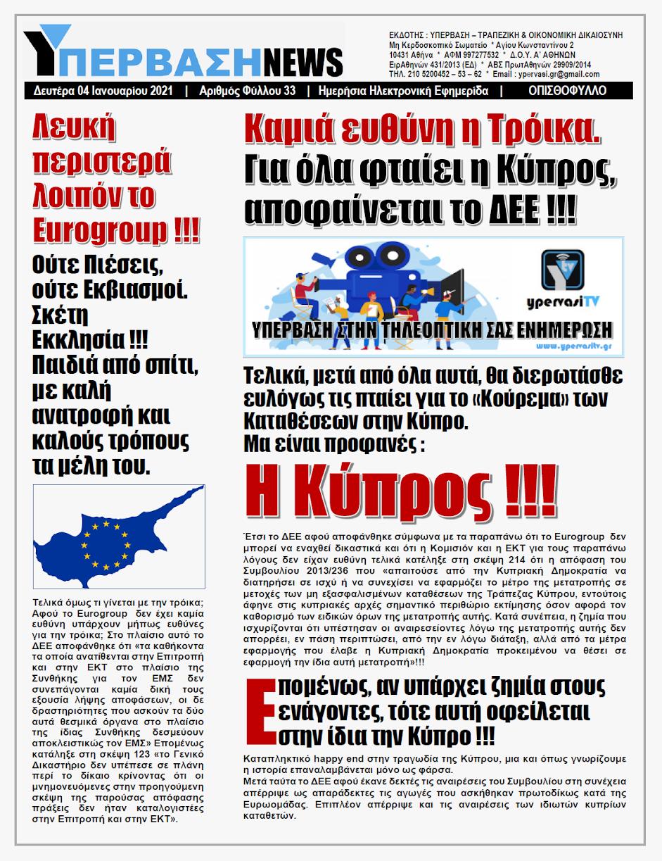 Καμιά ευθύνη η Τρόικα. Για όλα φταίει η Κύπρος, αποφαίνεται το ΔΕΕ !!!