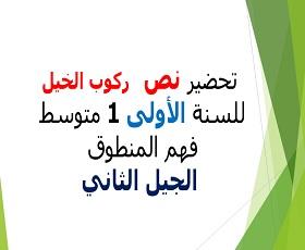 تحضير نص ركوب الخيل ( فهم المنطوق ) لغة عربية سنة أولى متوسط، مذكرة درس:
