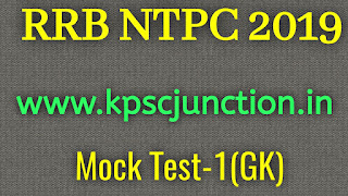 RRB NTPC 2019 MOCK TEST -1(GENERAL KNOWLEDGE)