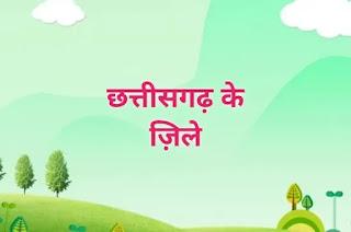 छत्तीसगढ़ के 28 जिलों के नाम - Chhattisgarh ke jile