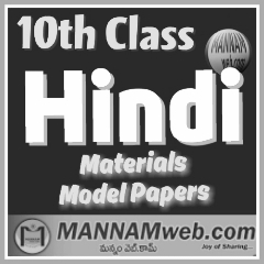 10th class Hindi - CCE Study material.    -Part A , Part B  Hindi 10th class materials,Hindi 10th class CCE Mode materials, Hindi 10th class new syllabus, 10th hindi new syllabus , AP Hindi 10th class material ,Telangana 10th class hindi materials-hindi materials,ap state hindi materials ,Best materials in Hindi , bit bank in hindi 10th class hindi 10th bit bank, redden pratap reddy material ,sadhana materials, Hindi study materials ,Model papers 10th class ,raatri ya pandita material hindi ,hindi vyakaranam ,hindi grammar books,hindi part. B material ,hindi material by naveen , hindi all in one ,hindi material for 10 th class dsc students ,hindi material for 2019-20 exams,hindi 10/10 GPA marks  materials ,How to get 10/10 gpa in hindi , material for 10/10 gpa in hindi,tlm4all material in hindi , paatashala material in hindi