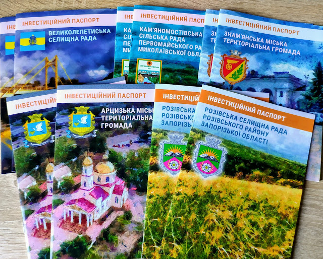 Інвестиційні паспорти територіальних громад