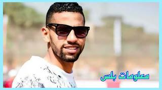 قصة مؤمن زكريا لاعب النادي الاهلي المصري