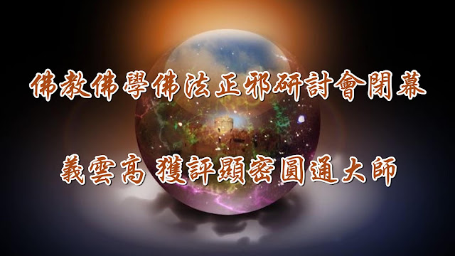 義雲高  (第三世多杰羌佛)