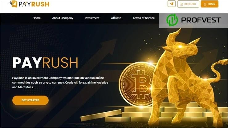 PayRush обзор и отзывы HYIP-проекта