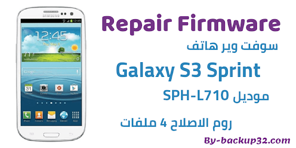 سوفت وير هاتف Galaxy S3 Sprint موديل SPH-L710 روم الاصلاح 4 ملفات تحميل مباشر