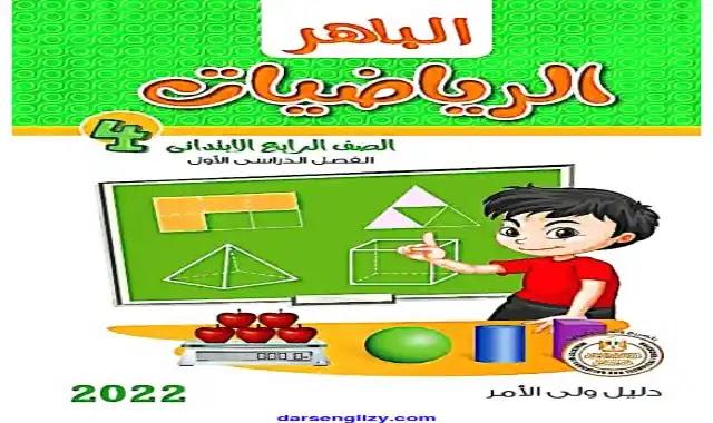 كتاب الباهر فى الرياضيات للصف الرابع الابتدائى الترم الاول 2022 المنهج الجديد
