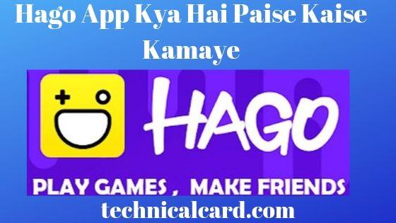 Hago App Kya Hai? Hago App Se Paise Kaise Kamaye Hindi