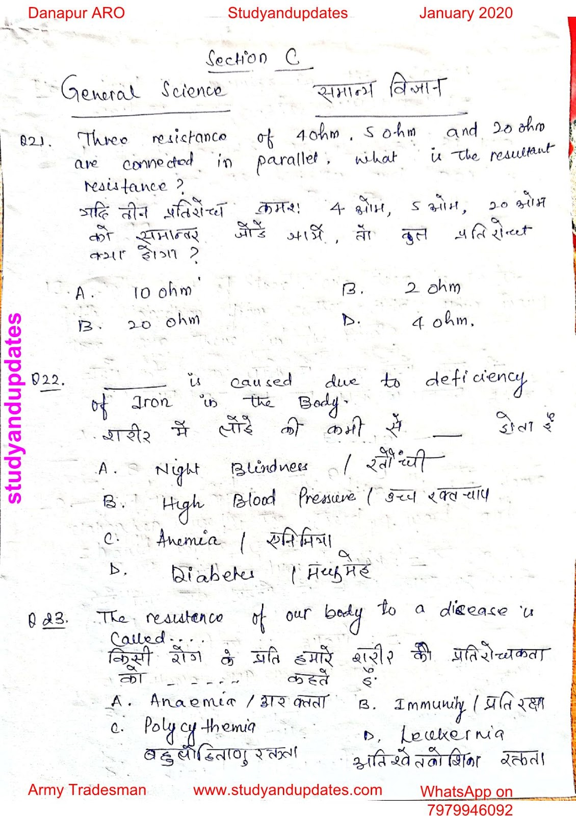 indian army tradesman previous year question paper  2020  download pdf