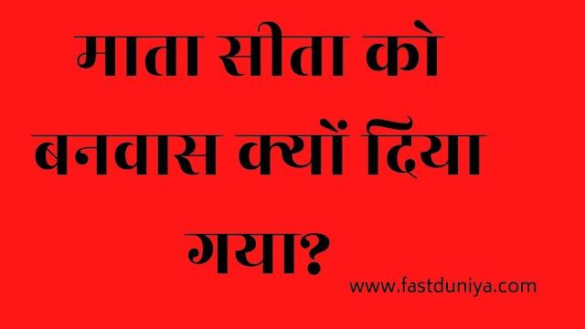 सीता को वनवास क्यों दिया गया? Sita ko vanvas kyo diya gaya
