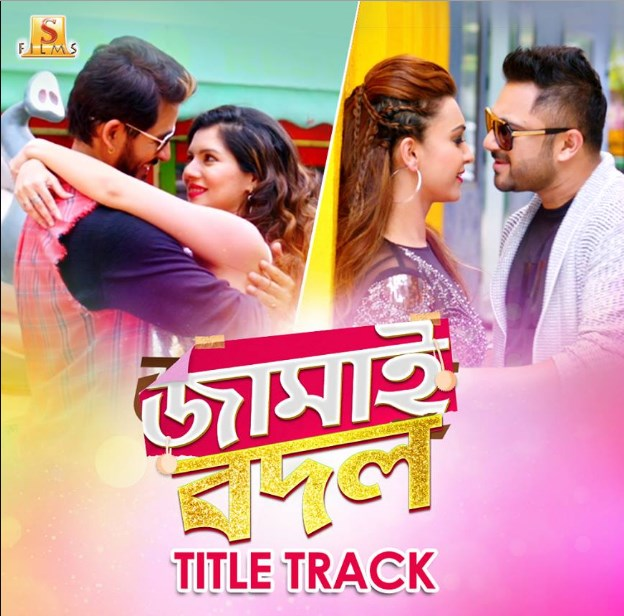 Jamai Badal 2019 Bengali Movie 720p HDRip 1.2GB